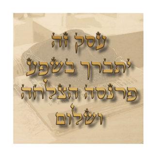 Jewish Business Blessing On Hebrew Ivrit Wood Print