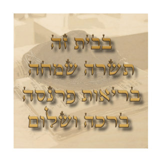 Jewish Home Blessing On Hebrew Ivrit Wood Canvases