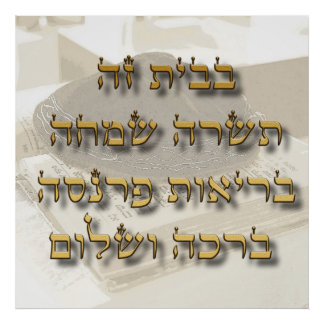 Jewish Home Blessing On Hebrew Ivrit written in st Poster