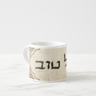Jewish Mazel Tov Hebrew Good Luck Espresso Cup