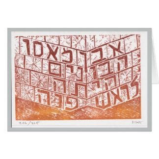 Jewish New Year card Psalm 118:22