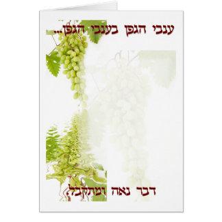 Jewish Wedding, Chuppah Card