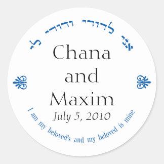 Jewish Wedding monogram Sticker