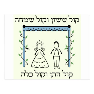 Jewish Wedding Postcard