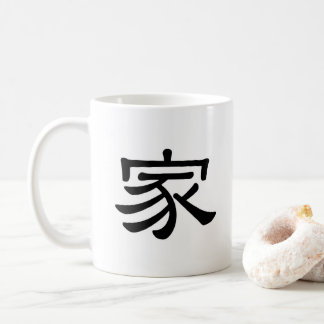 Jia / Chinese Symbol Home Coffee Mug