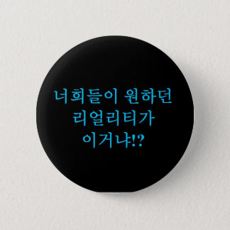 Jjong - Is this the reality you wanted?! Hangeul 6 Cm Round Badge