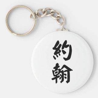 John written in Chinese Basic Round Button Key Ring