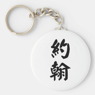 John written in Chinese Keychains