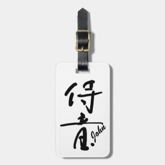 John - Your firstname in Japanese Kanji character Luggage Tag