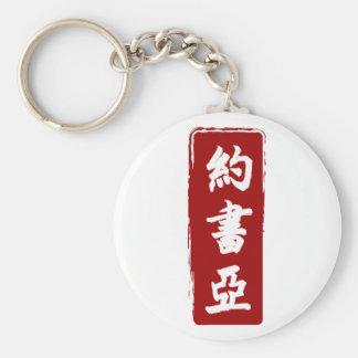 Joshua 約書亞 translated to Chinese Key Ring