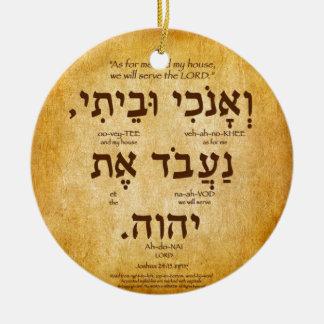 Joshua 24:15 Hebrew Ornament