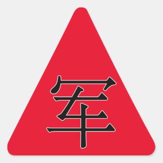jūn - 军 (army) triangle sticker