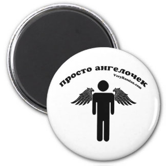 Just an Angel (in Russian) 6 Cm Round Magnet