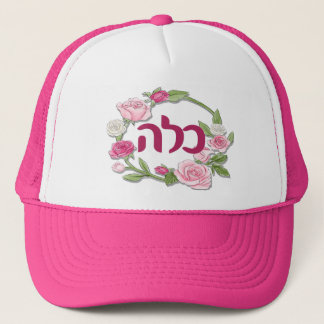 Kallah Jewish Bride Hebrew Trucker Hat