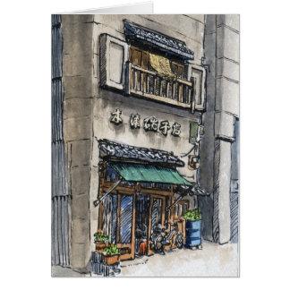 Kanda glass shop corrected Frankie Story Card