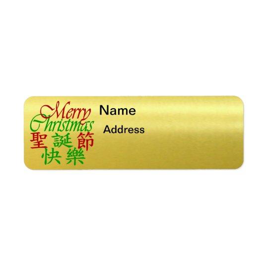Kanji and English Return Address Label