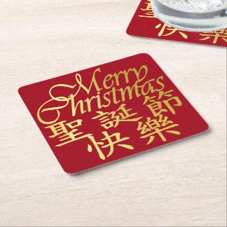 Kanji and English Square Paper Coaster