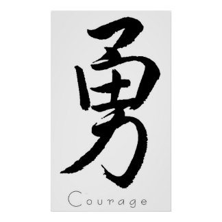 Kanji Art- Courage Poster