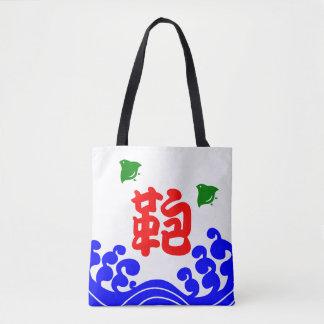 "kanji ""bag"" in a koribata style tote bag"