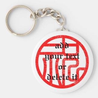"kanji "" celebration"" custom keychain"