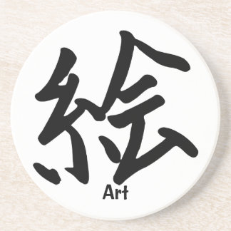 Kanji Character for Art Coaster
