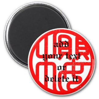 """kanji """" cherry tree"""" custom magnet"""