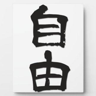 """Kanji(Chinese Characters) Gift """"Freedom"""" /black Plaque"""