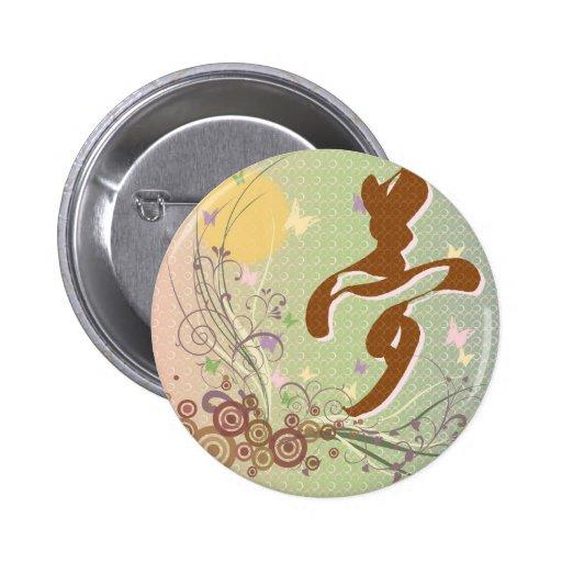Kanji Design Dream Button