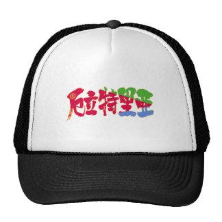 [Kanji] Eritrea Cap
