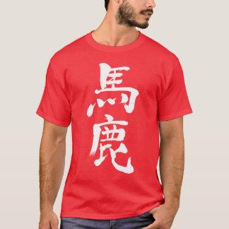 [Kanji] foolish and stupid T-Shirt