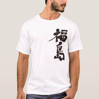 [Kanji] Fukushima T-Shirt