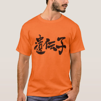 [Kanji] gene T-Shirt