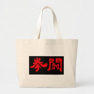 KANJI goods BOXING (kentou) Tote Bags
