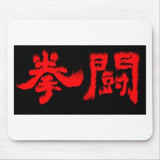 KANJI goods BOXING (kentou) Mouse Pad