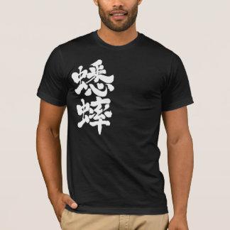 [Kanji] grasshopper T-Shirt