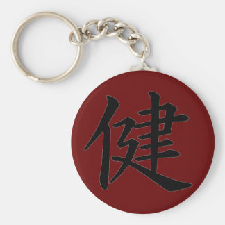 Kanji 'Health' keychain