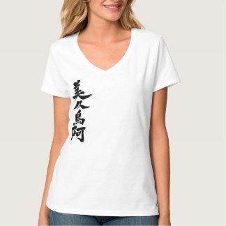 [Kanji] Hello! Victoria. T-Shirt