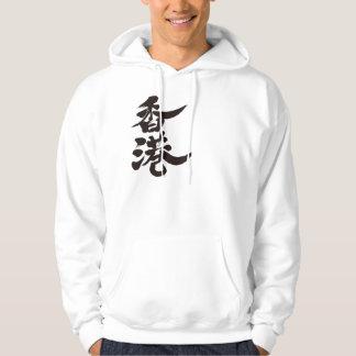 [Kanji] Hongkong Hoodie