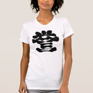 [kanji] honour calligraphy T-Shirt