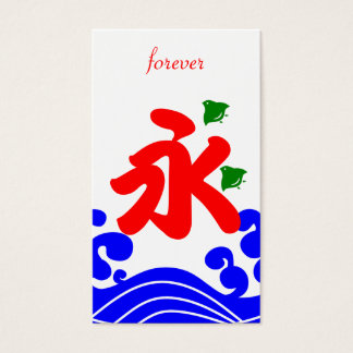 "kanji ""it is long"" in a koribata style business card"