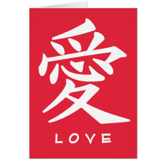 Kanji Love custom greeting card