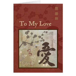Kanji Love Design Happy Birthday Card Red