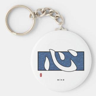Kanji - Mind Key Ring