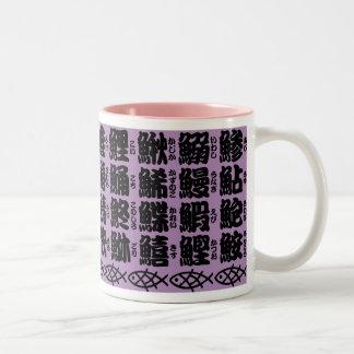 Kanji Names of Fish Two-Tone Coffee Mug