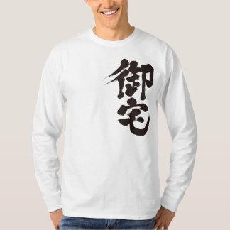 [Kanji] Otaku 御宅 T-Shirt