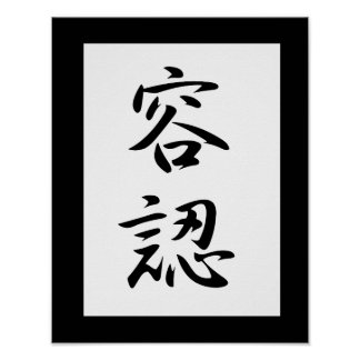 Kanji Panel, Acceptance - Younin Posters
