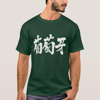 [Kanji] Portugal T-Shirt