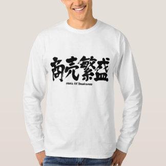 [Kanji] rush of business T-Shirt