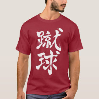 [Kanji] Soccer and Football T-Shirt