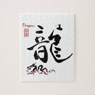 Kanji Symbol DRAGON Japanese Chinese Calligraphy Jigsaw Puzzle